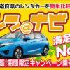 レンタカー最安値比較・予約サイト レンナビ